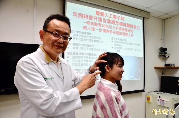 林永松(左)以顏翠亭為例,說明人工電子耳的好處。(記者吳俊鋒攝)