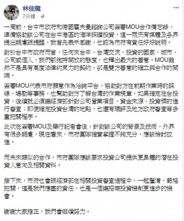 台中市長林佳龍在臉書上表示,市府對於海水採礦投資案,資料掌握不夠充分。(翻攝自林佳龍臉書)