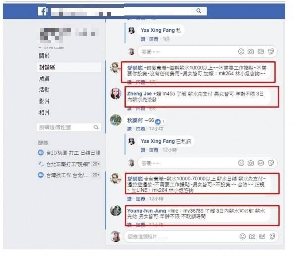 詐騙集團利用社群網站收購民眾帳戶。(記者劉慶侯翻攝)