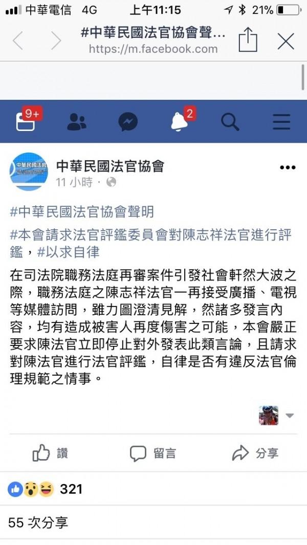 基隆地院法官陳志祥連日來上電視、廣播說明判決理由,中華民國法官協會今凌晨發聲明要求他停止對外發表此類言論。(記者林嘉東翻攝)