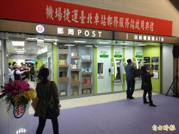 機場捷運台北車站郵務服務站今啟用,初期只有下午營運,僅提供郵務服務。(記者鄭瑋奇攝)