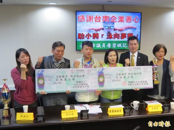 南紡文教基金會及其他台南在地企業共襄盛舉,捐助小泳將許亦惟(左三)共30萬元訓練經費。(記者蔡文居攝)