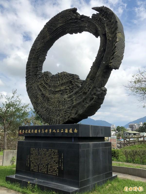 228事件發生後,二七部隊退至南投埔里,3月16日與國民政府軍隊爆發激烈的烏牛欄戰役,現今愛蘭橋頭也設置烏牛欄戰役紀念碑。(記者佟振國攝)