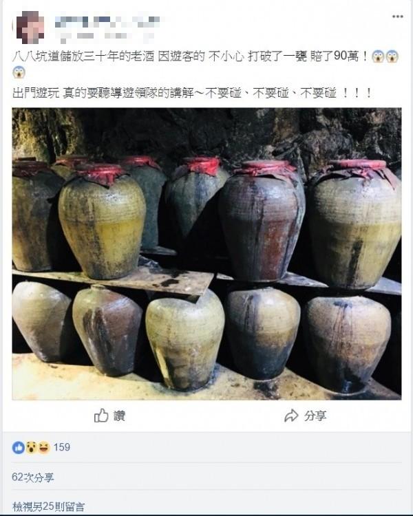 張姓女領隊在臉書上說,有遊客在八八坑道打破陳年老酒,賠償90萬元。(記者林欣漢翻攝)