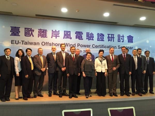 台灣經濟部與歐洲經貿辦事處合辦「台歐離岸風電驗證研討會」。(歐洲經貿辦事處提供)