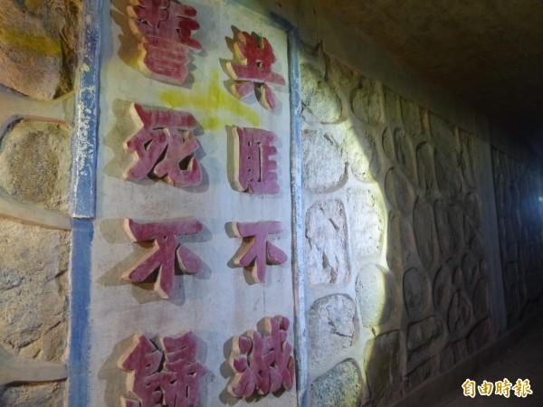金門雙乳山坑道內保留當年的「反共標語」,由於用字敏感,至今在金門地面建築幾乎已不復見。(記者吳正庭攝)