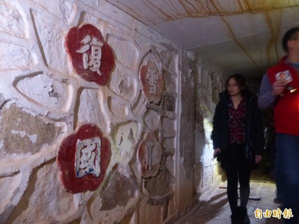 金門雙乳山坑道內「雪取復國」的反共標語。(記者吳正庭攝)