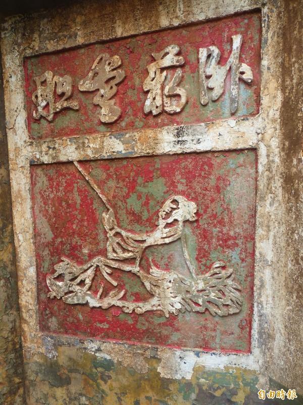 金門雙乳山坑道入口處的泥塑草書及雕畫。(記者吳正庭攝)