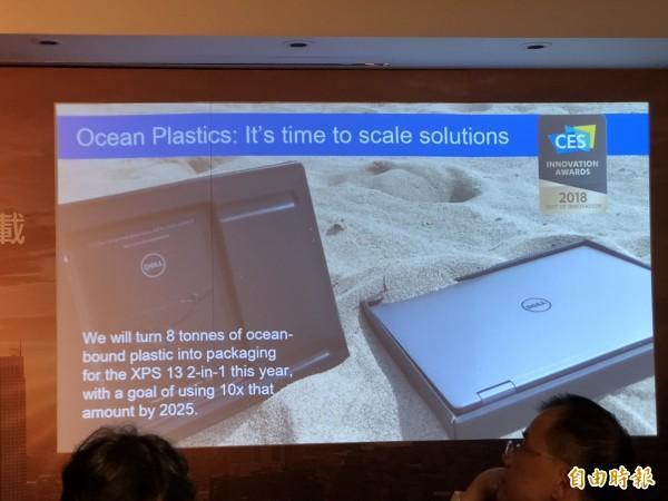 戴爾「海洋回收塑料包裝」,甫獲CES 2018最佳創新獎。(記者陳炳宏攝)