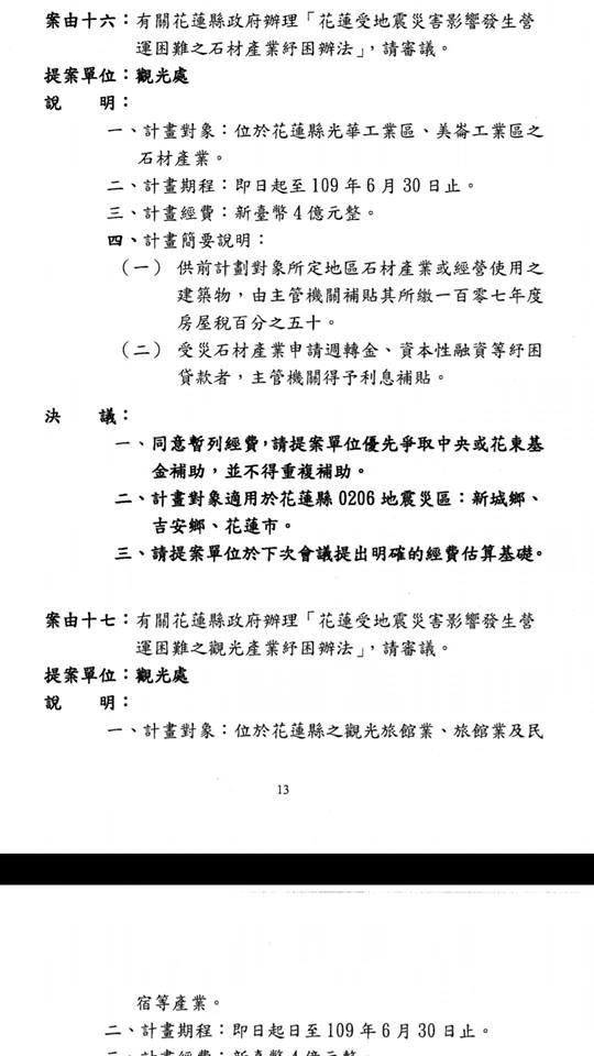 花蓮善款監督委員會3月8日的會議結論,引起網友熱議,認為產業補貼不應該使用民間善款。(截圖善款委員會會議記錄)