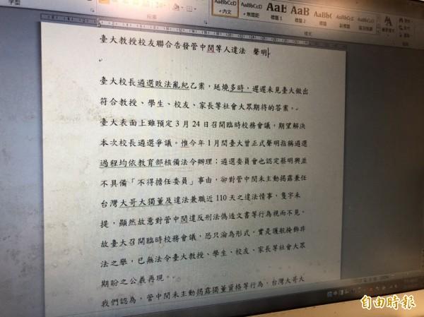 律師詹晉鑒今天代理發出聲明。(記者錢利忠攝)