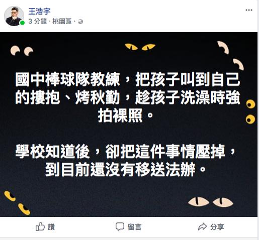 王浩宇接受家長投訴,有教練涉嫌對學生性騷擾。(圖擷取自王浩宇臉書)