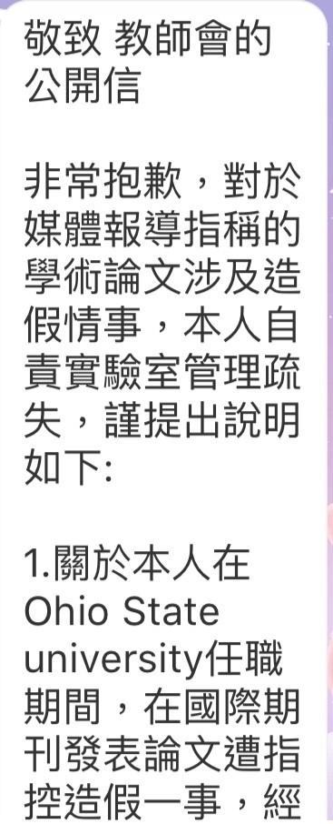 陳慶士被爆論文造假,今天發出書面公開信,希望不要傷害到台灣學術聲譽。(記者林曉雲翻攝)