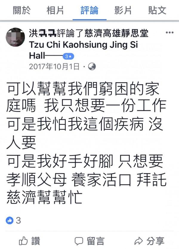 洪男去年間曾在宗教團體的粉專上留言,請求給份工作。(記者陳恩惠翻攝臉書)
