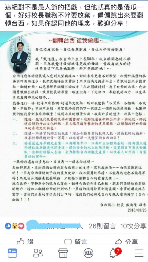 戴進隆友人將他參選訊息PO網,引起熱烈討論。(記者林國賢翻攝)