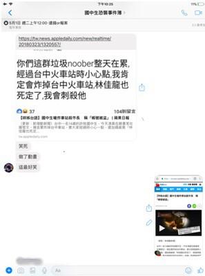 兩名國中生盜用許姓少年的臉書帳密張貼恐眾文被查獲。(記者許國楨翻攝)