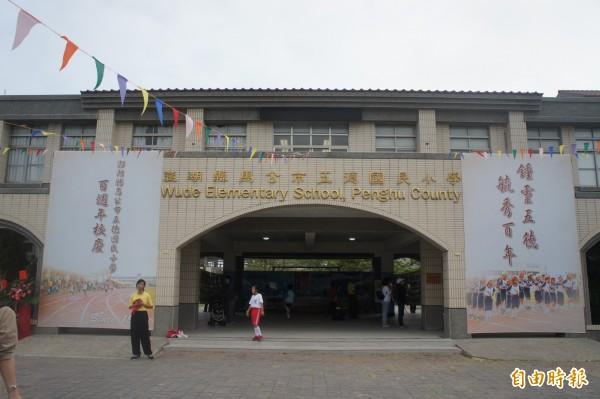 馬公第二所公學校五德國小,走過百年歲月。(記者劉禹慶攝)