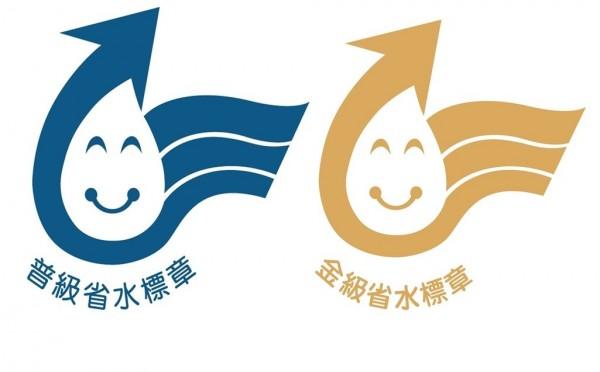 經濟部水利署表示,即日起貼有省水標章的馬桶及洗衣機才能在國內販售。(翻攝自水利署網站)