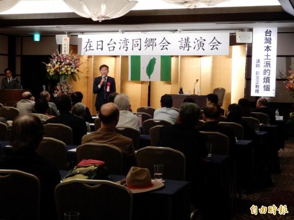 「政經看民視」主持人彭文正一日應邀在東京演講,直指即將出任促進轉型正義委員會委員主委的前監委黃煌雄,在檢察總長黃世銘彈劾案中投下反對票。(記者林翠儀攝)