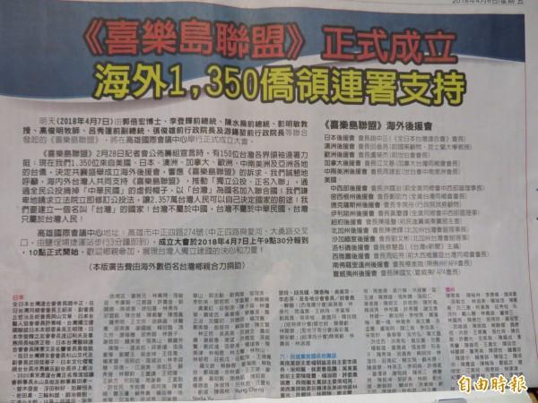 1350位海內外僑領聯名刊登廣告,表達力挺喜樂島聯盟成立並支持其訴求。(記者李欣芳翻攝)