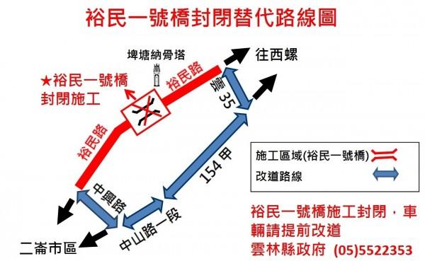 裕民一號橋改建封閉,縣府請用路人改道縣道154。(記者林國賢翻攝)