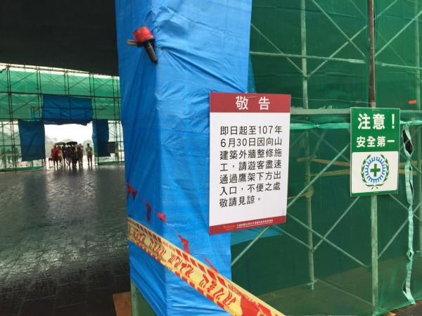 日月潭向山遊客中心進行外牆粉刷整修,預計六月底才會完工。(日管處提供)