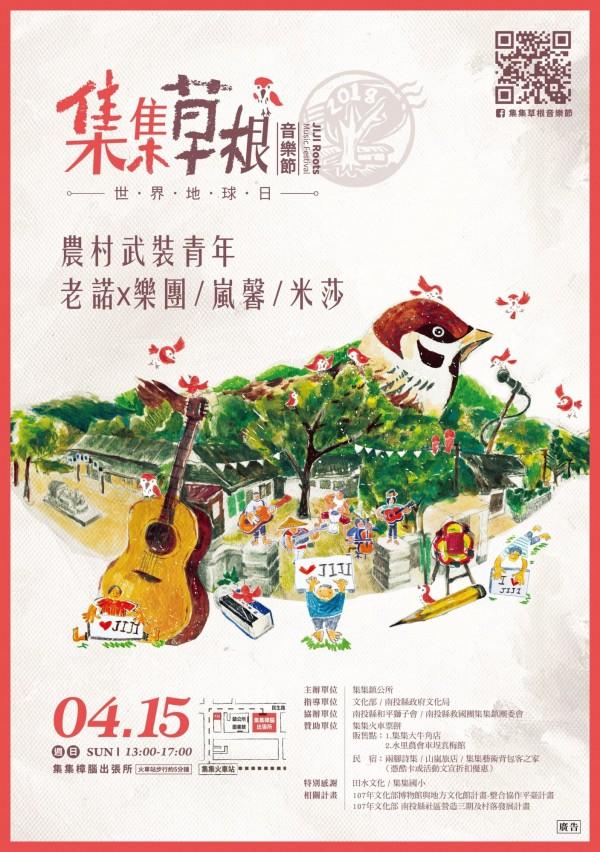 集集草根音樂節將登場,邀請農村武裝青年等樂團表演。(集集鎮公所提供)