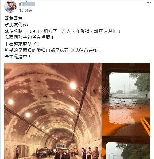 由於164公里處也發生零星落石,多輛車子受阻在仁清隧道中,有民眾在臉書「宜蘭知識+」貼出求救公告。(記者王峻祺翻攝)