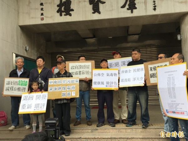 反對興建深澳燃煤電廠,自救會與在地居民赴立法院前抗議。(記者楊淳卉攝)