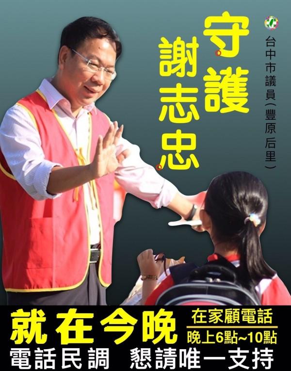 台中市第四選區現任市議員謝志忠透過line群組,提醒支持者在家顧電話。(擷取自網路)