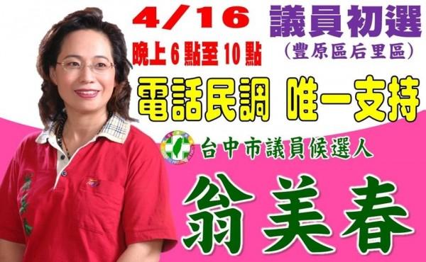 民進黨進行初選電話民調,台中市第四選區現任市議員翁美春透過臉書懇請大家支持。(擷取自臉書)