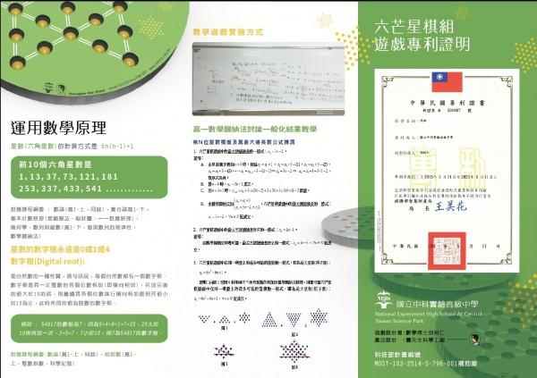 「六芒星棋」具有10年專利。(圖由中科實中提供)