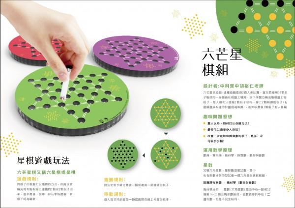 「六芒星棋」玩法簡單,寓教於樂。(圖由中科實中提供)