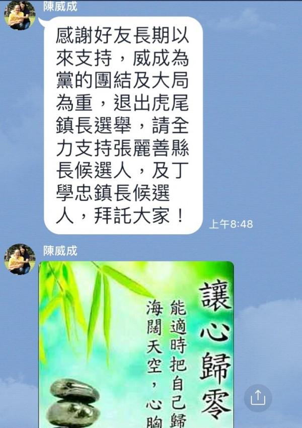 陳威成無預警在臉書群組宣佈退出下屆虎尾鎮長選舉,並推荐現任虎尾鎮代會主席丁學忠。(記者廖淑玲翻攝)