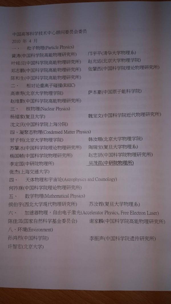 洪孟楷提出資料指控吳茂昆曾經擔任中國高等科學技術中心顧問委員會委員。(記者施曉光攝)