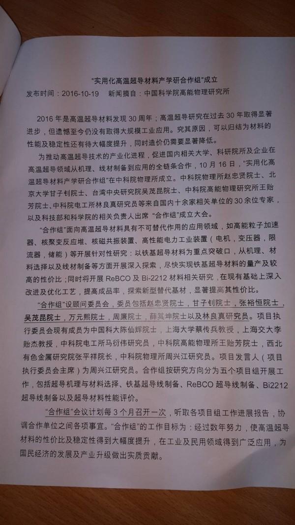 洪孟楷提出資料,指控吳茂昆擔任中國科學院高能物理研究所實用化高溫超導材料產學研合作組顧問委員會委員。(記者施曉光攝)
