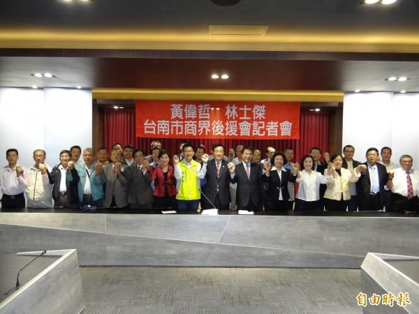 台南市商業會為市長參選人黃偉哲、市議員初選參選人林士傑成立後援會、表態力挺。(記者王俊忠攝)