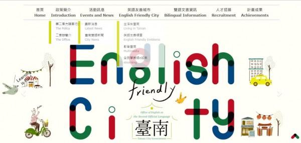 教育部正研議評估英語2官語可行性,台南則已推動政策跑在地方縣市之先。(記者洪瑞琴翻攝)