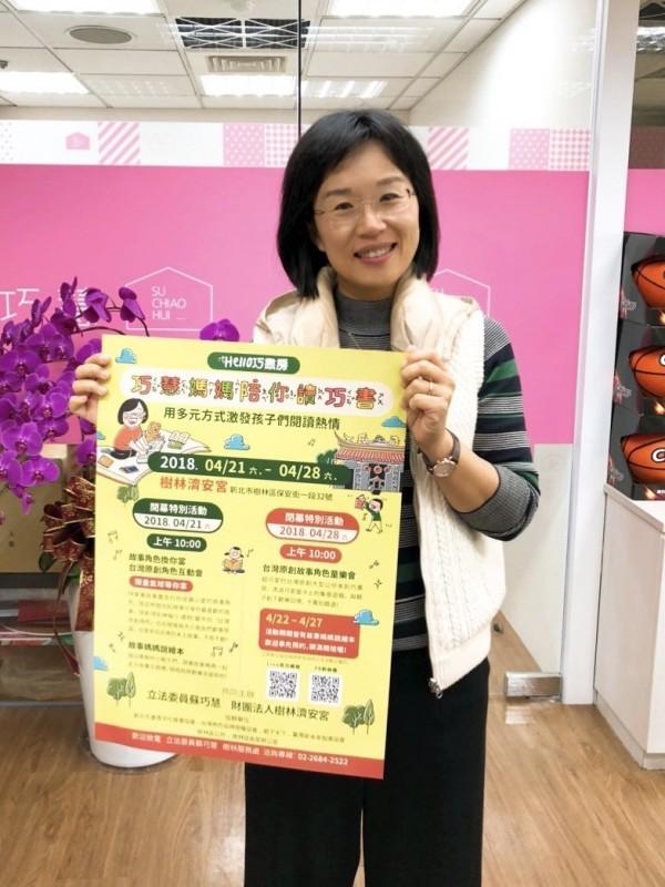 立法委員蘇巧慧透過台灣原創IP角色,陪伴小朋友閱讀 ,進而激發他們對於閱讀的興趣。(蘇巧慧辦公室提供)