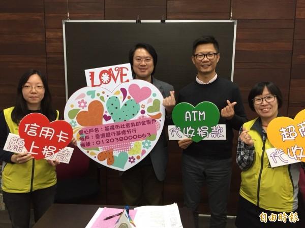 基隆市線上捐款系統即將啟用,做愛心公益更方便。(記者盧賢秀攝)