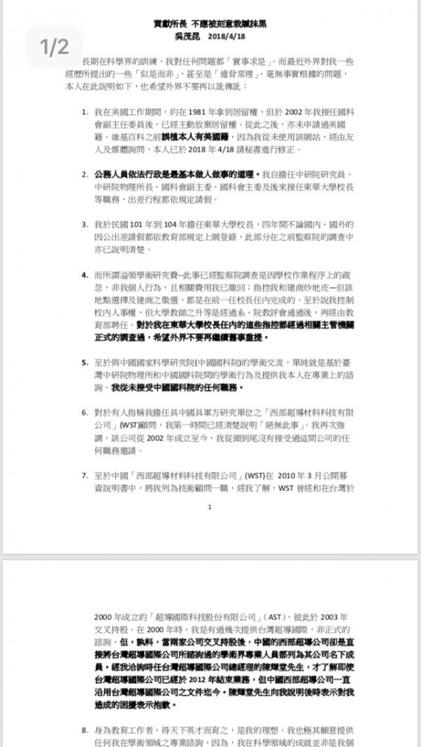 新教長吳茂昆今晚發出8點聲明,強調 「貢獻所長,不應被刻意栽贓抹黑。」(記者林曉雲翻攝)