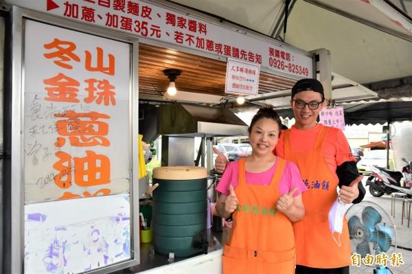 鄰近冬山火車站的金珠蔥油餅,現在由老闆娘吳秀珠及兒子吳東韋負責。(記者張議晨攝)