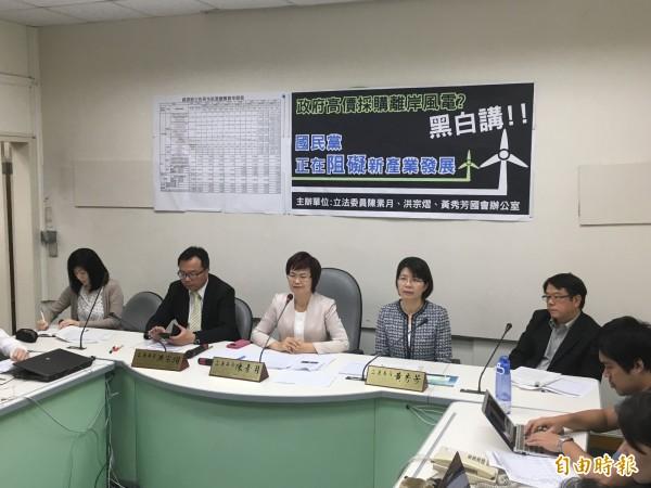 民進黨立委陳素月等人,針對國民黨指控高價採購離岸風電提出反駁。(記者鄭鴻達攝)