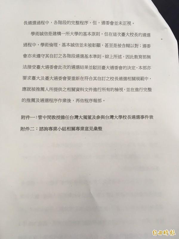 台大校長遴選案,教育部今晚宣布不聘任管中閔為台大校長,照片內容為說明全文。(記者林曉雲攝)