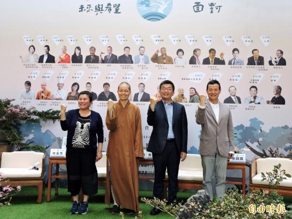 林美秀、覺居法師、蔡其昌、吳興國(由左至右)將分享如何「面對」人生。(記者張菁雅攝)