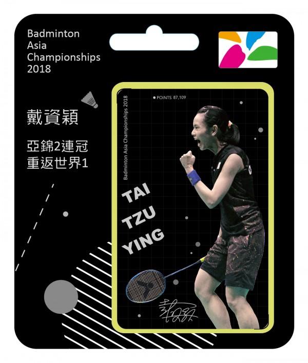 悠遊卡公司明天起將開放預購「戴資穎2018亞錦賽2連冠紀念悠遊卡」。(圖由悠遊卡公司提供)