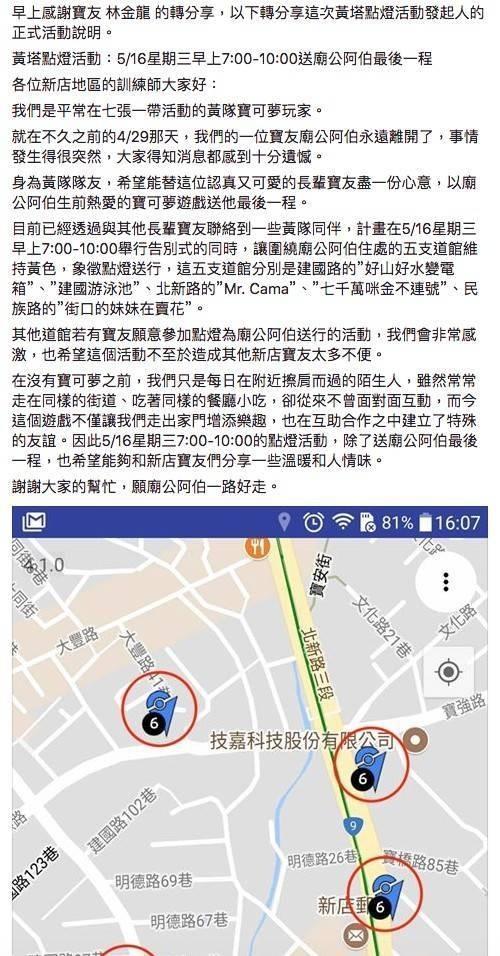 台北新店一名寶友過世,群組發起為「廟公阿伯點燈送行」活動,寶友都覺得很溫馨,紛紛表示全力響應。(小銘提供)