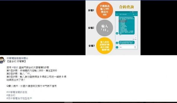 中華電信貼文請民眾使用簡訊客服查門號合約,但獲網友留言「不能查違約金,功能沒用」。(翻攝網路)