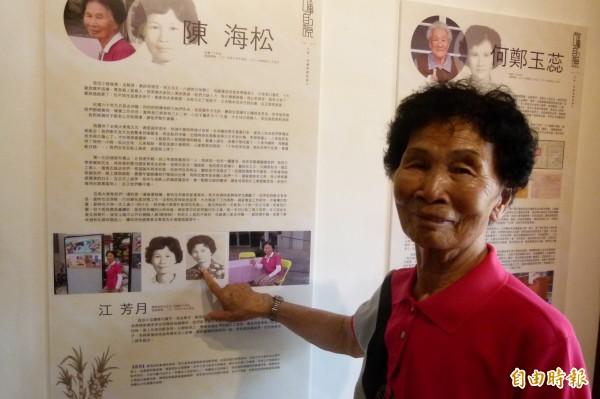 陳海松阿嬤赴日本打工時,育有3女2男。(記者蔡宗勳攝)