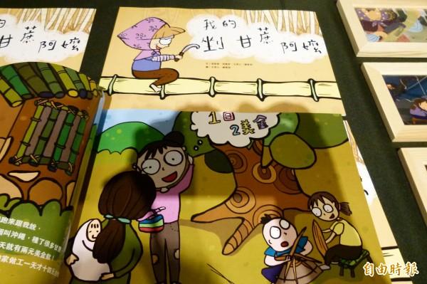 赴日本拚經濟移工的故事繪本。(記者蔡宗勳攝)